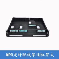 MPO1U光纤配线架 72芯,96芯MPO光纤配线架终端盒