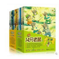 包邮十四14只老鼠全2套12册平装儿童绘本套装图画故事书籍3-8岁