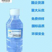 白油3# 工业白油 无色无味透明液体 茂名向阳富森石化供应 国企货源 全国配送