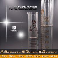 供应益骏石化 广东10号化妆级白油奇石养护油单质化妆品原料油