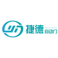 深圳捷德自动门有限公司
