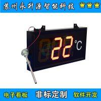 苏州永升源厂家定制电子看板 油温度LED显示屏 价格牌 噪音屏 PT100热电偶检测
