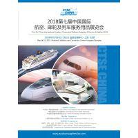 2018第七届中国国际 航空、邮轮及列车服务用品展览会