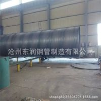 厂家直销Q235b碳钢化工设备螺旋钢管 双面埋弧焊螺旋焊管