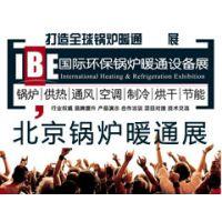 2019第十五届北京国际暖通设备展览会