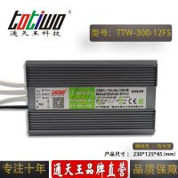 通天王12V25A(300W)咖啡色户外防水LED开关电源 IP67恒压直流