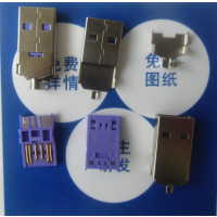 ALT-USB三件套大电流胶芯(A公-紫色塑胶)公头连接器USB三角套~新开发