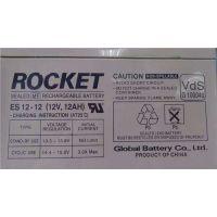 双十一促销火箭ESH12-12蓄电池-详细参数/价格