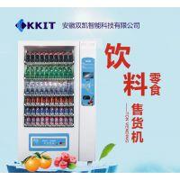 智能无人自动60货道饮料售货机