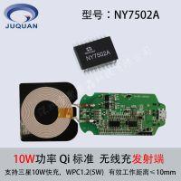 单线圈低成本低功耗10W无线充电快充方案芯片NY7502A单片机
