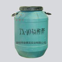 TX-10磷酸酯|TX-10磷酸酯用途