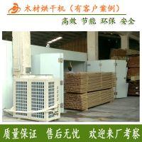 木材烘干厂家 木材烘干热风炉厂家 木材烘干房厂家 木材烘房