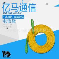YM光纤跳线SC-SC电信级3米单模单芯光纤线尾纤延长线厂家直销