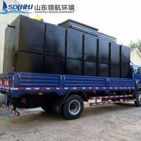 厂家直销 污水处理设备 山东领航 型号齐全 售后服务优