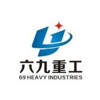 曲阜六九重工机械制造有限公司