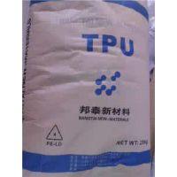 TPU/保定邦泰/63I98 耐低温 热塑性聚氨酯 原材料 塑料颗粒