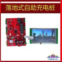联网自助交流充电桩主控电路板具有短路保护过载保护宇脉厂家热销