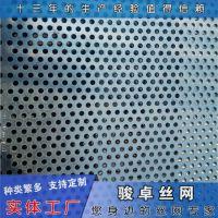现货钢板圆孔网 过滤冲孔板 梅花孔冲孔网板