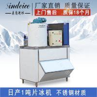 小型超市片冰机 日产1吨不锈钢片冰机 海鲜冰片冷冻保鲜制冰机 森德制冰