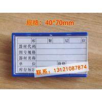 供应厂家直销货架磁性标签牌40乘70库房磁性标示卡强磁标签卡