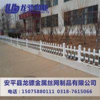 新农村新型围栏 建设新农村专用栅栏 塑钢围栏厂家