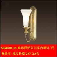 SB50701-01 黄铜 室内壁灯典道照明灯批发价格277元