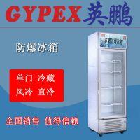 深圳实验室防爆冰箱/BL-280 防爆冷藏冰箱厂家全国出售