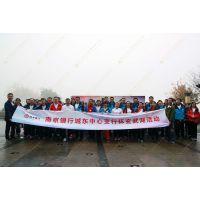 2016南京银行城东中心支行环湖跑活动