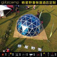 栖星野奢 广州玻璃帐篷 防水防风 观景效果好 5米直径球形水晶屋