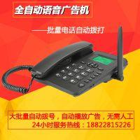 GSM自动拨号呼叫器贷款专用语音营销电话一体机无需人工提升业绩