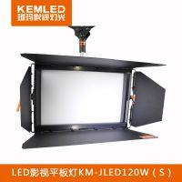 LED演播室灯KM-JLED120W三重柔光系统