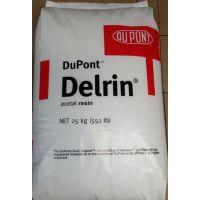 现货供应 美国杜邦 含20%PTFE润滑剂 POM 520MP NC010