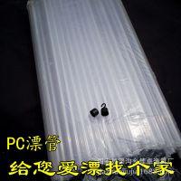 厂家直销漂管 PVC透明浮漂管 浮标筒 鱼漂盒 渔标单支装透明管