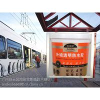 供应广州的外墙防水涂料透明防水胶