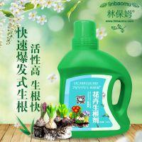 林保姆花卉生根剂具有快速生根、壮根、养根、护根等功效