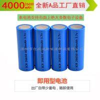 供应26650锂电池3.7V4000mAh充电锂电池太阳能平衡车储能设备专用