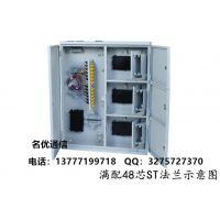 厂家直销48芯三网合一光纤配线箱,48芯壁挂镶嵌三网合一光缆配线箱