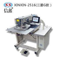 信鑫厂家供应2516G款电脑针车 订商标全自动电脑花样机