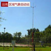 区域自动气象站多种规格区域气象自动站6米,8米,10米