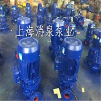 ISG125-250B 立式管道增压泵加压泵 工业离心泵 给水泵 直连泵上海消泉定制