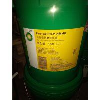 BP安能高HLP-HM68液压油 68号抗磨液压油