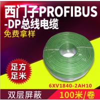 陕西 6XV1830-1EN50总线电缆