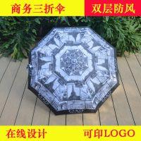 商务三折自动伞 折叠男女晴雨伞订做全自动雨伞批发 可定制广告伞