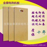 厂家直销电热板韩国无辐射电热炕板电暖炕板碳纤维电热板招代理