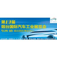 2017第13届烟台国际汽车工业展览会