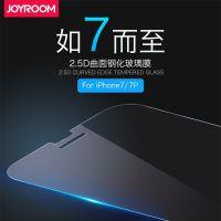 机乐堂 苹果iphone7/7p钢化膜防蓝光半屏膜 JM123战象/JM124蓝象