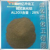 亿升碱式氯化铝黑色粉末状工业级絮凝剂酸洗废水处理28%含量滚筒烘干