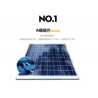 焦作哪里卖太阳能发电板