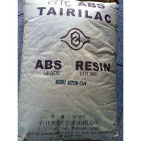 专业代理/ABS宁波台化 AG15A1 注塑级 高光泽 电子电器部件专用料