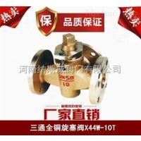 郑州X44W三通全铜旋塞阀厂家,纳斯威全铜法兰旋塞阀价格